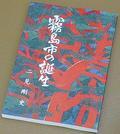 kirishimashitanjiyou.JPG